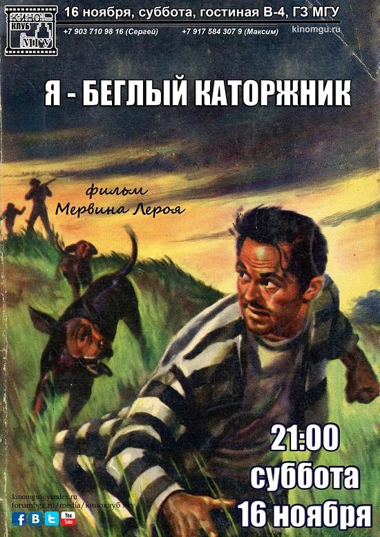Я - беглый каторжник  i am a fugitive from a chain gang